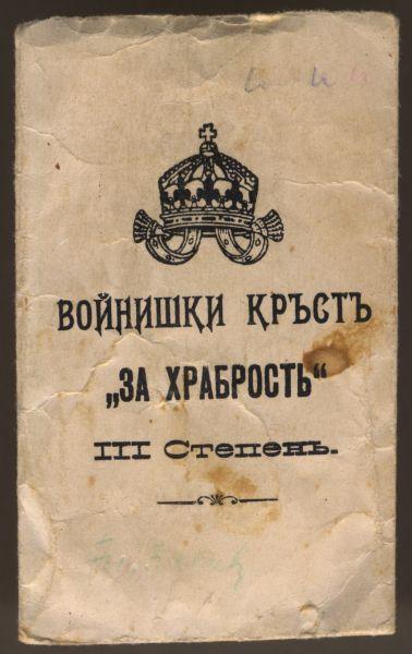 Tüte zum Bulgarien, Militärorden für Tapferkeit Soldatenkreuz 3. Klasse